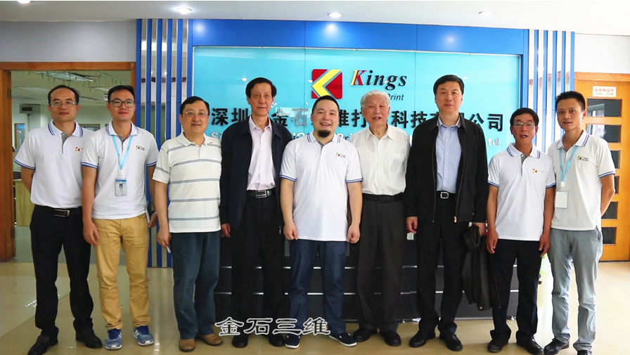 Former Minister of Aerospace and Aviation Industry Visits KINGS and Highly Praises the SLA 3D Printing Technology
