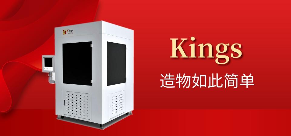 Kings industrial SLA 3D printer