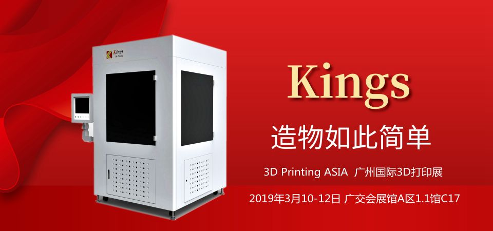 Kings: Industrial SLA 3D printers are becoming the secret weapon of manufacturing growth against the trend