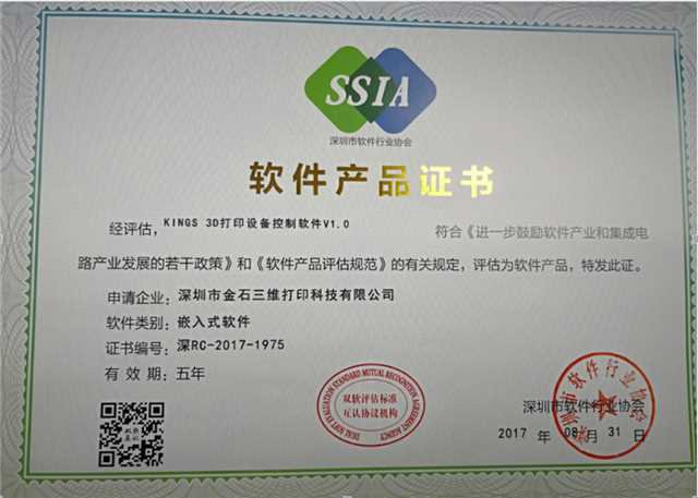 Print Control Software Certificate