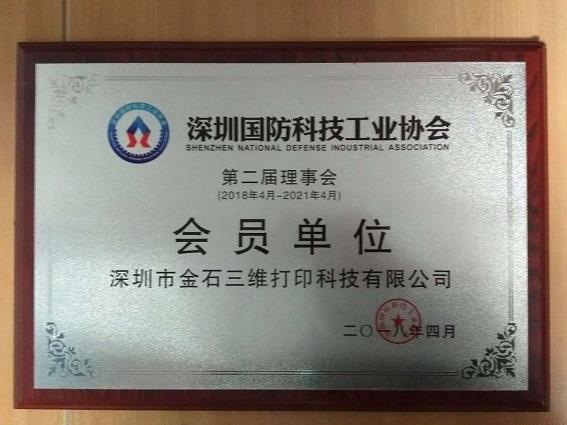 Member of Shenzhen National Defense Industrial Association