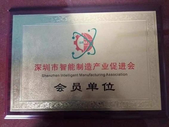 Member of Shenzhen Intelligent Manufacturing Association